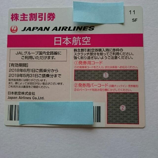 JAL(日本航空)(ジャル(ニホンコウクウ))のJAL株主割引券 1枚 チケットの優待券/割引券(その他)の商品写真