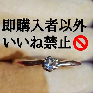 ヨンドシー(4℃)の朝一特価❣❣アクアマリンリング16号.:*♡(リング(指輪))