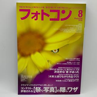 フォトコン2018.08月号(アート/エンタメ/ホビー)