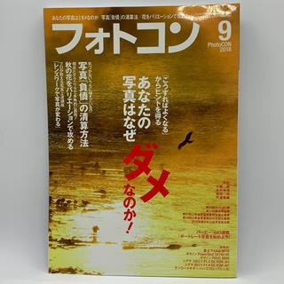フォトコン2018.09月号(アート/エンタメ/ホビー)