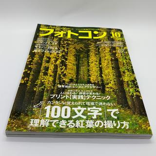 フォトコン2018.10月号(アート/エンタメ/ホビー)