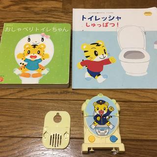 専用☆トイレッシャしゅっぱつ!☆しまじろうおもちゃ(その他)