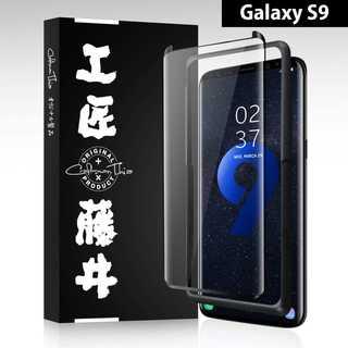 Samsung Galaxy S9 専用 強化ガラスフィルム(保護フィルム)