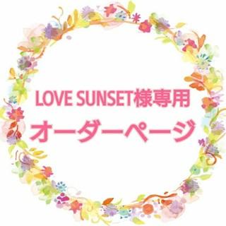 LOVE SUNSET様専用 オーダーページ(その他)