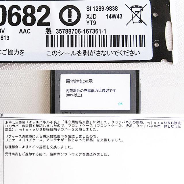 SONY(ソニー)の【外装交換品】ドコモ Xperia Z3 compact SO-02G ブラック スマホ/家電/カメラのスマートフォン/携帯電話(スマートフォン本体)の商品写真