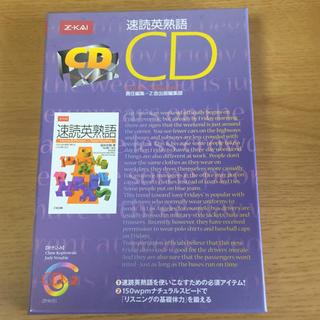 速読英熟語CD(その他)