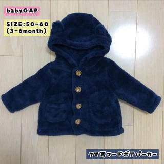 29da38c8710e6 ベビーギャップ(babyGAP)の ベビー服 babyGAP ネイビー クマ耳フードボアパーカー