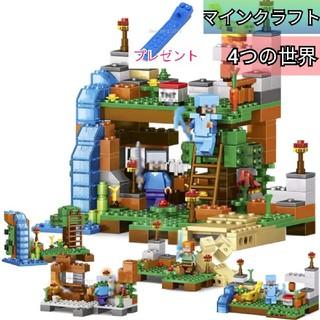 レゴ(Lego)のマインクラフト LEGO レゴ互換  4つの世界  (知育玩具)