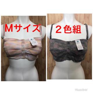 (超特価) マタニティ 授乳兼用ブラトップ Mサイズ 2色組(マタニティ下着)