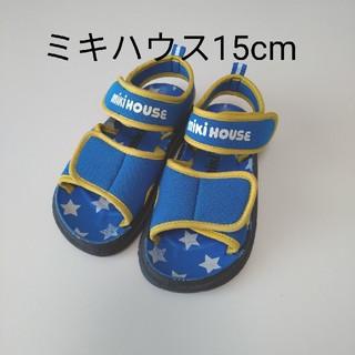 ミキハウス(mikihouse)の15cm☆ミキハウス(サンダル)