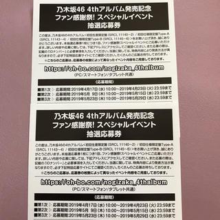 乃木坂46 応募券 アルバム(女性アイドル)
