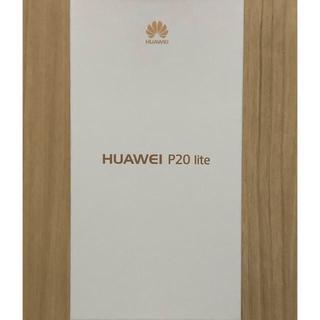 アンドロイド(ANDROID)の【新品】HUAWEI P20 lite UQ mobile版(スマートフォン本体)