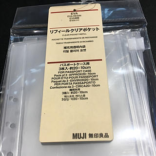 ムジルシリョウヒン(MUJI (無印良品))の無印良品 リフィール クリアポケット(日用品/生活雑貨)