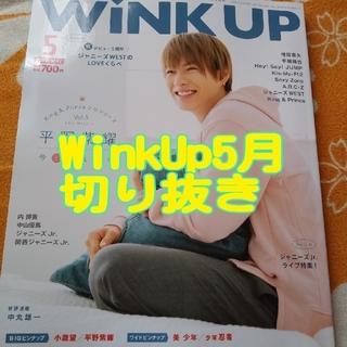 WinkUp5月 切り抜き