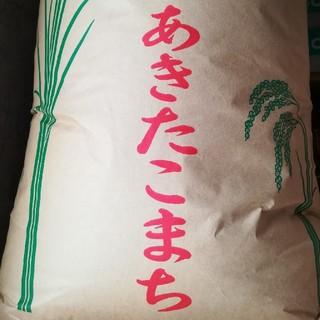 特別栽培米 平成30年秋田県産あきたこまち
