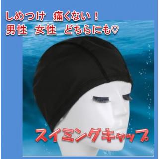 スイミングキャップ 黒 プール 帽子 フリーサイズ 大きいサイズ 男性 女性(水着)