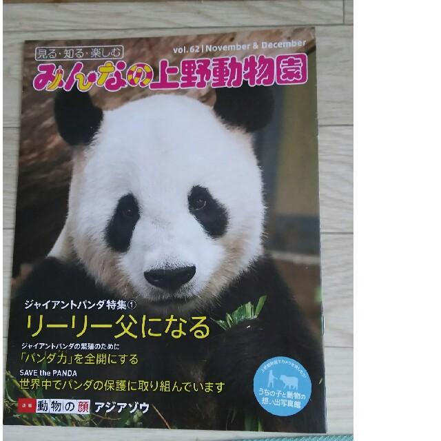 みんなの上野動物園🐼3冊セット エンタメ/ホビーの雑誌(その他)の商品写真