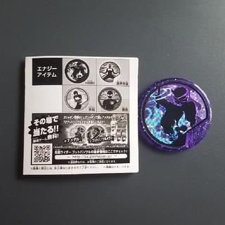 BANDAI - 仮面ライダー ブットバソウル エナジー