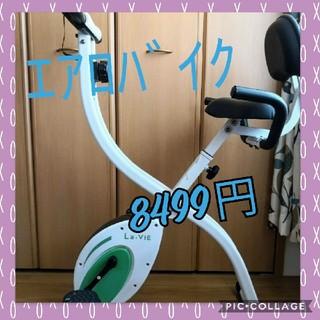 エアロバイク ダイエット (トレーニング用品)