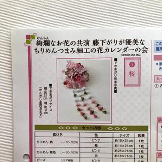 フェリシモ(FELISSIMO)のフェリシモ 藤下がりが優美なちりめんつまみ細工の花カレンダーの会 3.桜(その他)