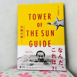 美品! 岡本太郎 太陽の塔 ガイドブック 本(彫刻/オブジェ)