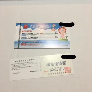 【新品・送料無料】 最新 東京都競馬株主優待 (遊園地/テーマパーク)