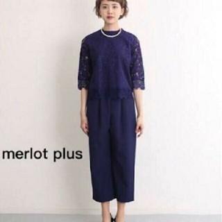 メルロー(merlot)のパンツドレス☆メルロット☆(その他ドレス)