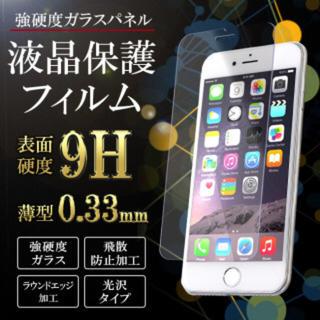 iPhone 強化ガラスフィルム 即日発送(保護フィルム)