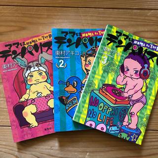 シュウエイシャ(集英社)のママはテンパリスト 1〜3巻(女性漫画)
