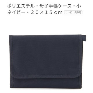 ムジルシリョウヒン(MUJI (無印良品))の無印良品 母子手帳ケース 小 ネイビー  20×15cm(母子手帳ケース)