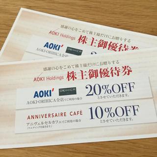 アオキ(AOKI)のAOKI 株主優待券 ORIHICA 20%off 2枚(ショッピング)