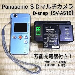 パナソニック(Panasonic)の最終値下げ❗SDマルチカメラ D-snap【SV-AS10】動作確認済❗(コンパクトデジタルカメラ)