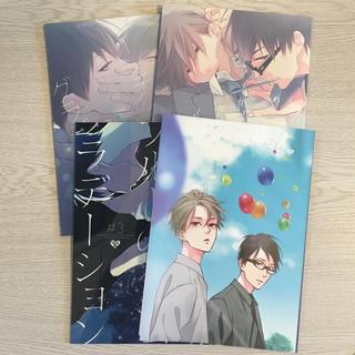 市川けい先生 同人誌 4冊セット(BL)