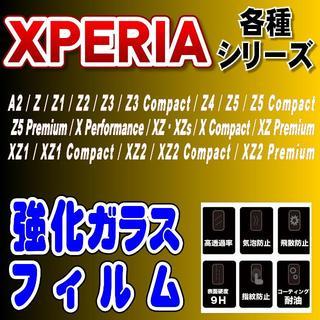 Xperia 全20機種 強化ガラス 保護フィルム(保護フィルム)