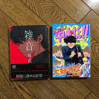 「雑音」「ガンバレ!中村くん‼︎ 」BL本2冊セット(BL)