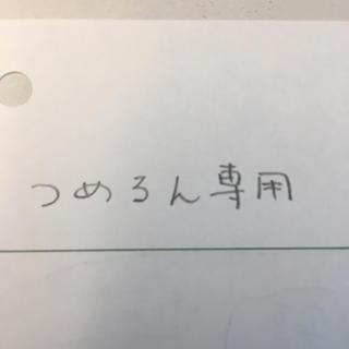 つめろん専用 チケット(女性アイドル)
