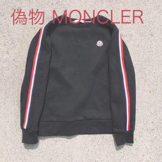 モンクレール(MONCLER)の⚠️偽物 MONCLER トレーナー(スウェット)