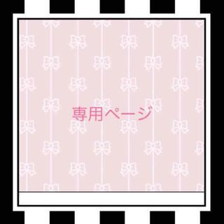 mimi様 専用ページ(ファッション雑貨)