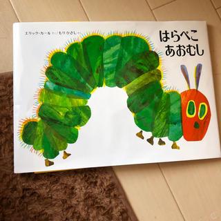 ニホンイクジ(日本育児)のはらぺこあおむし 絵本(絵本/児童書)