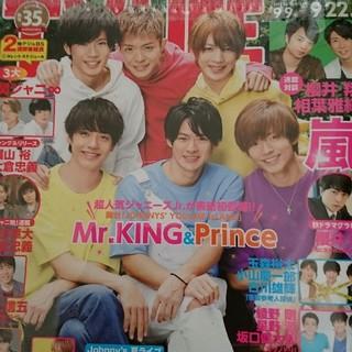 Johnny's - TV LIFE 2017 King&Prince 抜けあり
