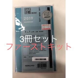 コクヨ(コクヨ)の定価3780円 ジブン手帳 mini 2019年ファーストキット(カレンダー/スケジュール)