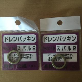 スバル(スバル)のスバル用②オイルパンドレンパッキンPSO112 2個セット(メンテナンス用品)