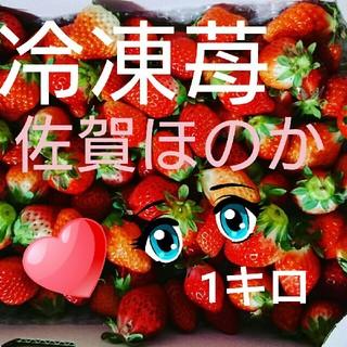 佐賀ほのかアウトレット冷凍苺☆1キロ☆