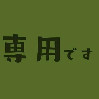 ちゅんたか☆様専用です②(BL)