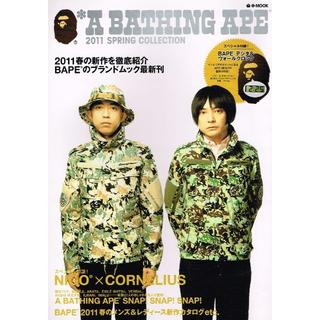 A BATHING APE - A BATHING APE ●付録無し 【ムック本】
