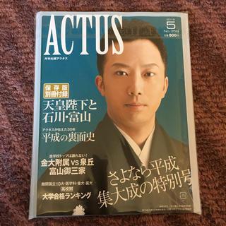 アクタス(ACTUS)のアクタス 5月号(その他)