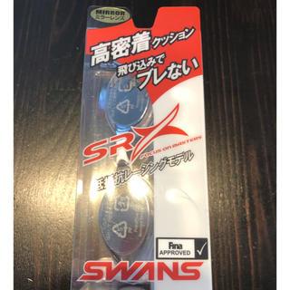 スワンズ(SWANS)の新品送料込半額●スワンズ SWANS クッション付ゴーグル SRX-M CSIL(マリン/スイミング)