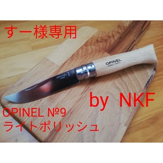 オピネル(OPINEL)の完成 すー様専用OPINEL №9ライトポリッシュ(調理器具)