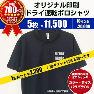 オリジナル(Original)のオリジナル ポロシャツ オーダー Tシャツ制作 5枚から(ポロシャツ)