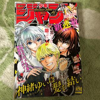 シュウエイシャ(集英社)の週間少年ジャンプ2019年第15号(漫画雑誌)